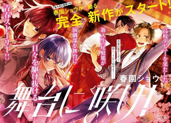 Manga Butai ni Sake! intră în hiatus pentru 6 luni