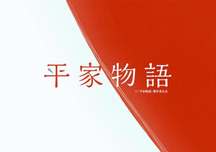 Science SARU va produce anime-ul Heike Monogatari